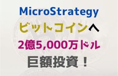マイクロストラテジー(MicroStrategy)がビットコインに2億5,000万ドルを投資