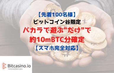 【先着100名様】約1万円分が確定キャッシュバック!ビットコイン谷限定の最強キャンペーン開幕【スマホ対応】