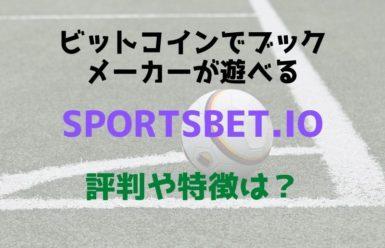 日本でも人気のビットコインブックメーカーサイト「Sportsbet.io」とは?