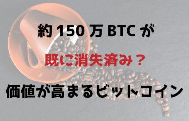 約150万BTCが既に消失済み?供給量が減り更に価値が高まるビットコイン