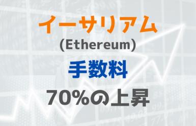 イーサリアム(Ethereum)料金、70%の上昇で記録の更新を持続中