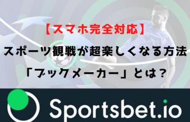 【速報】スポーツベットアイオーがアーセナルFCとパートナーシップ契約を締結!