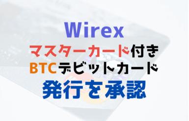 Wirex、マスターカード付きビットコインデビットカードの発行を承認
