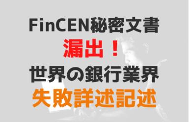 FinCENファイル、秘密の文書の存在と世界の銀行業界の失敗詳述の驚愕