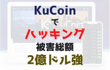KuCoinでハッキング被害!発覚後に運用チームは1.3億ドル相当を凍結