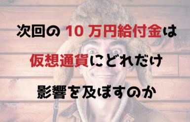 次回の10万円給付金は仮想通貨にどれだけ影響を及ぼすのか