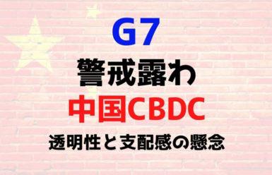 中国CBDCに透明性と支配感の懸念!日米欧主要7カ国が警戒露わに