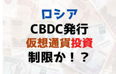 ロシアがCBDCデジタル・ルーブル発行で仮想通貨投資に制限か!?