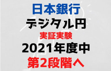日本銀行、デジタル円の実証実験を2021年度中にも第2段階へ移行か