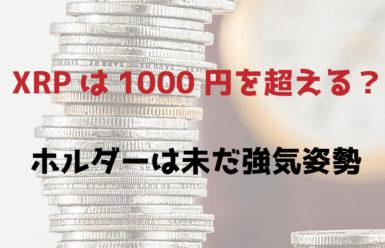 XRPは1000円を超える?ホルダーは未だ強気姿勢