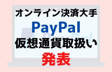 オンライン決済大手PayPal、ビットコインや仮想通貨の取扱いを発表