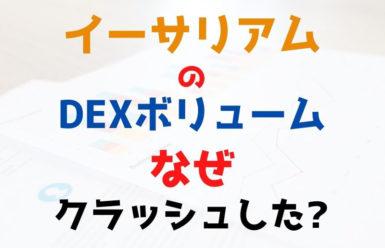 順調なイーサリアムのDEXボリュームはなぜ10月にクラッシュしたのか