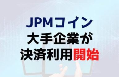 JPモルガンのJPMコイン、大手テック企業がグローバル決済で利用開始
