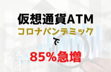 仮想通貨ATMがコロナパンデミックでの影響で今年85%急増していた
