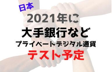 日本の大手銀行など、来年プライベートデジタル通貨をテストする予定