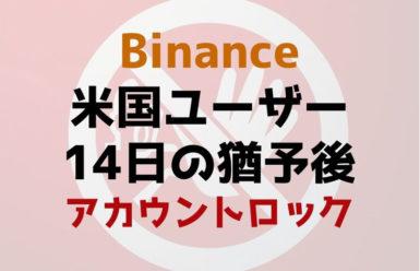 Binance(バイナンス)、米国ユーザーに14日の猶予後アカウントロック