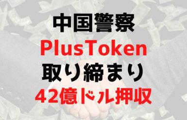 中国警察、PlusTokenPonzi取り締まりで42億ドルの仮想通貨を押収