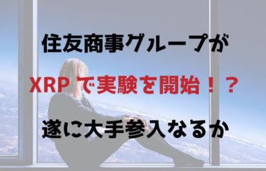 住友商事グループがXRPで実験を開始!?遂に大手参入なるか