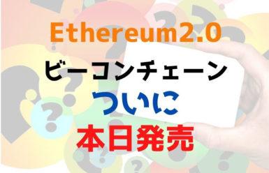 Ethereum2.0ビーコンチェーンがついに発売!今後何が期待できるのか