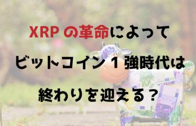 XRPの革命によってビットコイン1強時代は終わりを迎える?リップル社関係者語る