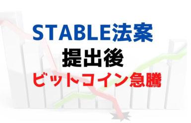 米・ステーブル(STABLE)法案の提出後、ビットコイン価格が急騰