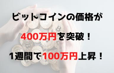 ビットコインの価格が400万円を突破! / ビットペイのCCOがビットコインの価格が下落する可能性を示唆