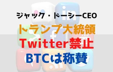 ジャック・ドーシーCEO、トランプ大統領Twitter禁止もBTC称賛