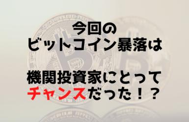 今回のビットコイン暴落は機関投資家にとってチャンスだった!? / モネロなど仮想通貨の規制が強化される