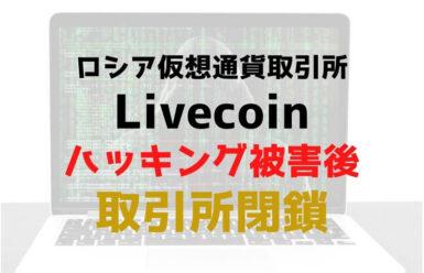 ロシア仮想通貨取引所Livecoinでハッキング被害後に取引所閉鎖を発表