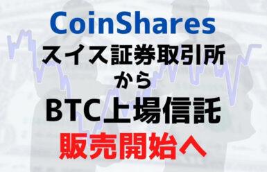 CoinSharesがスイス証券取引所でビットコイン上場信託(ETP)を開始
