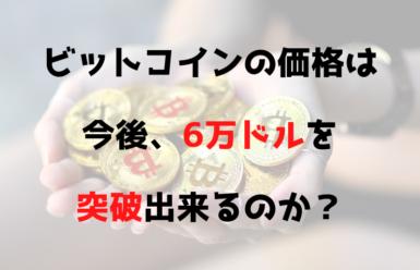 ビットコインの価格は6万ドルを突破出来るのか? / 北米初のビットコインETFがわずか2日で産運用残高が約445億円を突破!