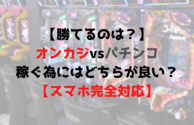 オンラインカジノとパチンコならどちらがいい?勝てるのは?稼げるのは?
