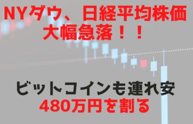 株式・仮想通貨市場全面安で日経平均株価は大急落!終値1202円安に/コインベースで強気のBTC大規模出金が観測