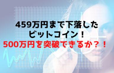 459万円まで下落したビットコイン!500万円突破がターニングポイント?! 3月1日概況