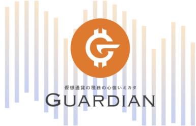 確定申告大丈夫ですか?仮想通貨税金計算サービス「Guardian」に申し込んで確定申告を楽々済ませよう!