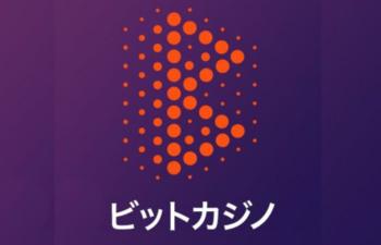 2分で始められる!オトクな12月のビットカジノ(Bitcasino)のリニューアル記念キャンペーンに注目!