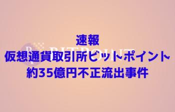 【緊急速報】仮想通貨取引所ビットポイントにハッキング 【不正流出35億円】
