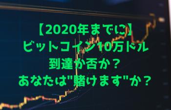 2020年までにビットコインが10万ドル到達するか否か?レジャーXのコールオプションが注目。