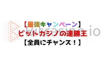 【8/16まで!】ビットコインで遊べるオンラインカジノの最強キャンペーンが間もなく終了!