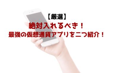 【アプリ紹介】絶対にダウンロードするべき!最強の仮想通貨アプリとは?【2種類】