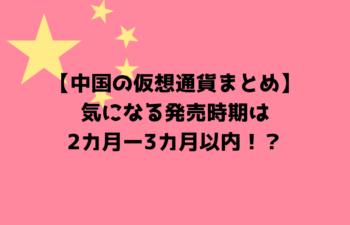中国の仮想通貨が2020年に発売開始される可能性が浮上!