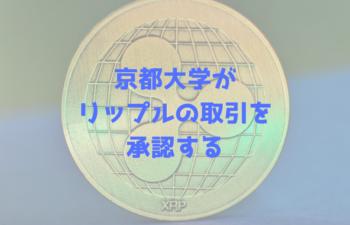 京都大学がリップルの取引記録システム「XRP Ledger」のバリデーター立ち上げ