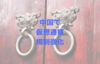 中国で仮想通貨規制強化が発表、相場暴落の原因に?